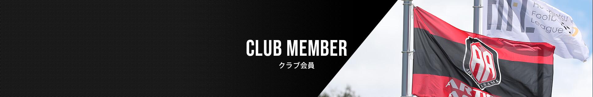 クラブ会員